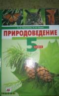 Учебник по природоведению, Астрахань