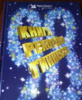 Книга рекордов Гиннесса 1998, Малая Пурга