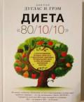 "Диета ""80/10/10"" Дуглас Н. Грэм, Красные Баррикады"