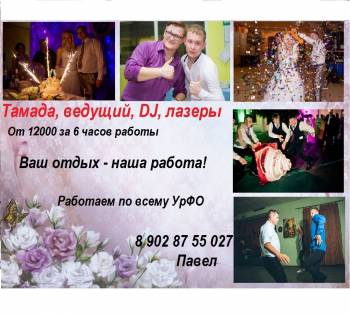 Ведущий, тамада, диджей - Екатеринбург