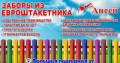 Штакетник Евроштакетник для забора ограждений 42мм, Осинники