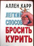 Медицина-здоровье-гипноз, Севастополь