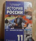Учебник по истории России, Щекино