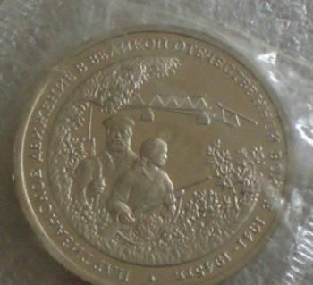 Россия 3 рубля 1994 год Партизаны пруф Б, Вологда, цена: 2 000р.