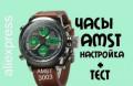 Новые мужские часы amst 3003, Судиславль