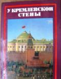 История России-дипломатия-политика, Гвардейское