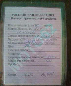 Квадроцик, купить б у эндуро мотоцикл, Владимир, цена: 40 000р.