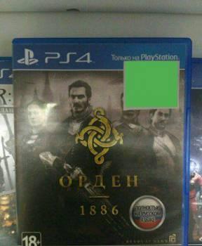 PS 4 Орден 1886