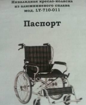 Кресло коляска инвалидная, Сыктывкар, цена: 11 990р.