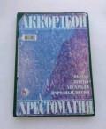 Аккордеон хрестоматия 1-3 класс, Воткинск