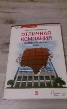 Отличная Компания Майкл Бёрчелл, Дженнифер Робин