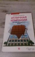 Отличная Компания Майкл Бёрчелл, Дженнифер Робин, Москва