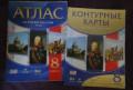 Атлас+контурная история россии 8 класс, Севастополь