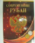 Альбом под современные рубли (10 и 5 рублей), Суоярви