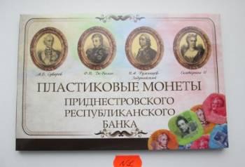Приднестровье набор 4 монеты 2014 год. + Альбом N1, Воронеж, цена: 400р.