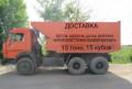 Песок Щебень Шлак Чернозем и другое, Боринское