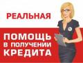Помощь безработным в выдаче кредита, Москва
