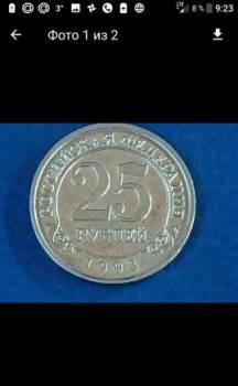 25 рублей 1993г. Шпицберген. Местные монеты