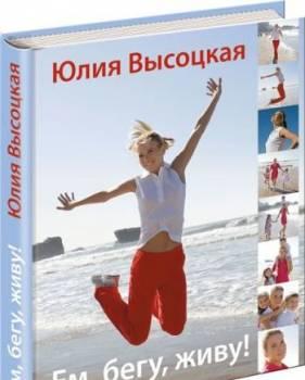 Юлия Высоцкая Ем, бегу, живу, Псков, цена: 350р.