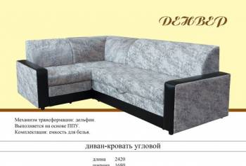 Угловой диван Денвер, Вяземский, цена: 28 100р.