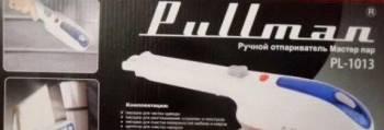 Ручной отпариватель Pullman PL-1013