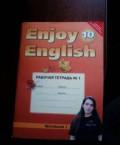 Английский язык 10 класс, Воронеж