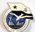 Значок «Главная база ксф Североморск», Североморск