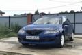 Mazda 6, 2005, легковые автомобили газ 2015, Можайск