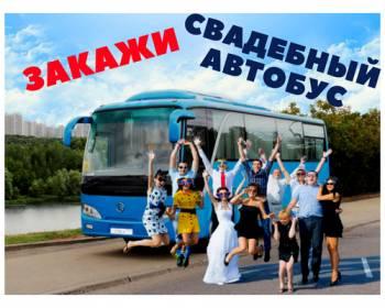 Свадебный автобус, Тобольск, цена: 1 180р.