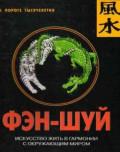 """Стивен Скиннер """"Фэн-шуй"""", Советск"""
