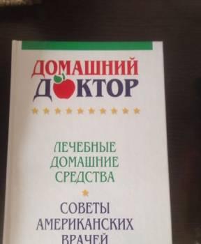 Домашний доктор, Тобольск, цена: 200р.