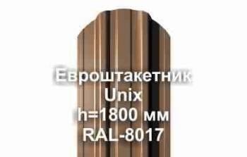 Евроштакетник Unix 1.8 м RAL 8017 порошок