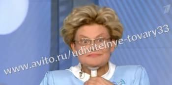 Тренажер для подбородка малышева рекомендует, Владимир, цена: 290р.
