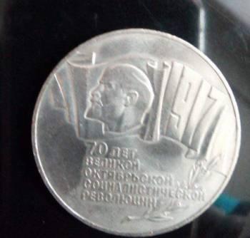 5 рублей 1987 года 70 лет воср шайба - оригинал, Юхнов, цена: 2 000р.