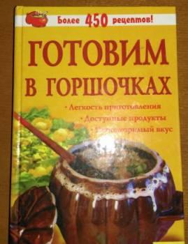 Отличная книга, состояние новой, Севастополь, цена: 55р.