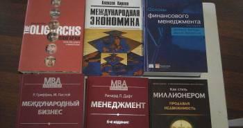 Книги по экономике, финансам, инвестициям, мсфо
