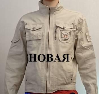 Новая лёгкая весенняя ветровка, мужские кардиганы теплые, Екатеринбург, цена: 950р.