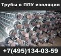 Труба в ППУ изоляции в защитной оболочке, Москва