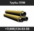 Трубы ППМИ, трубы в ППМ изоляции, Москва