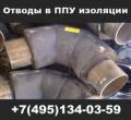 Отводы в ППУ изоляции, Москва