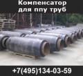 Компенсаторы в ППУ изоляции, СКУ ППУ, Москва