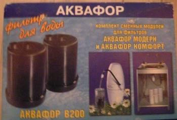 Комплект картриджей Аквафор В200, Обнинск, цена: 500р.