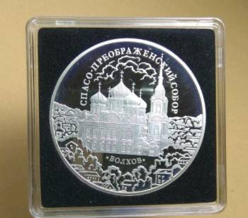 3 рубля 2010 Болхов, Енисейск, цена: 2 500р.