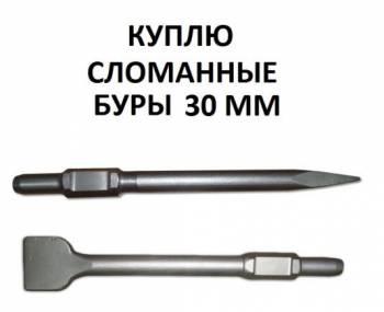 Пики для бура 30мм, Каргаполье, цена: 300р.