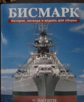 "Модель корабля ""Бисмарк"", Барнаул, цена: не указана"