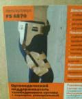 Ортез тазобедренный, Новоселицкое