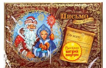 Письмо Деду Морозу, Грязи, цена: 70р.