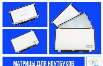 Матрицы (экраны) для ноутбуков, Староюрьево, цена: 1 990р.