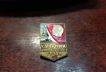 Ударник коммунистического труда, Сарапул, цена: 20р.