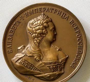 Бронзовая медаль. Елизавета императрица, Ульяновск, цена: 6 990р.
